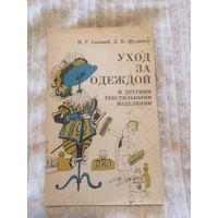 Соловей, Шульман Уход за одеждой и другими текстильными изделиями книга Б/У