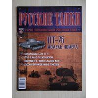 """Журнал """"Русские танки"""" 10 Танк ПТ-76"""