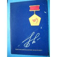 Буклет космонавта Быковский Валерий Федорович. 1978 г.