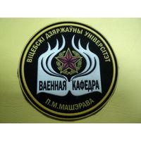 Шеврон военной кафедры