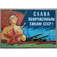 Королев А. Слава Вооруженным Силам СССР. 1970-е. Двойная. Подписана. Тир 400 тыс.