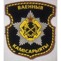 Военные комиссариаты