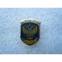 Знак лацканный. Министерство транспорта РФ 210 лет. Минтранс России. Латунь лак цанга.