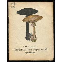 Ядовитые грибы. Профилактика отравлений грибами.