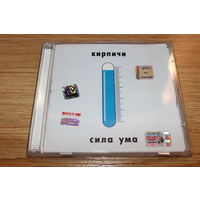 Кирпичи - Сила Ума - CD
