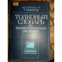 Толковый словарь по вычислительным системам 1989г.