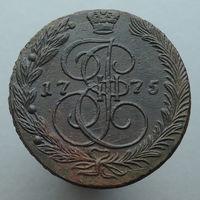 5 копеек 1775 ЕМ, UNC! Рельеф! С 1 Рубля! Смотрите другие лоты!