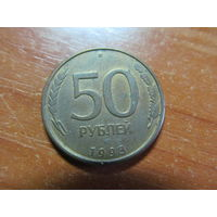 50 рублей 1993г.лмд.магнитная.