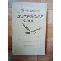 Дняпроуская чайка-Мікола Лупсякоу