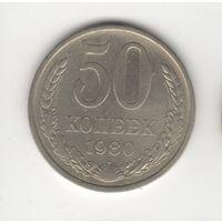 50 копеек 1980 СССР Лот 2148