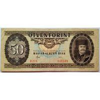 Венгрия 50 форинтов 1983 F