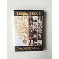 ТАЙНЫ ВЕКА 3 / документальный фильм