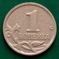 1 копейка 2002 РФ М