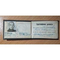 Удостоверение личности военного. 1940-е.
