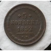 5 копеек 1852 ЕМ