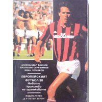 Европейский футбол 88. София, 1989, 336 стр. (на болгарском языке)