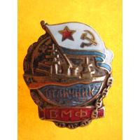 ОТЛИЧНИК ВМФ СССР (БРОНЗОВЫЙ) 1939 ГОДА