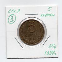 СССР 5 копеек 1988 года - 3