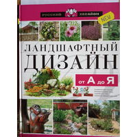 Ландшафтный дизайн от А до Я / Ю.В.Рычкова