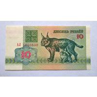 10 рублей 1992 год серия АЛ UNC.