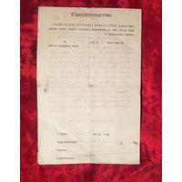 Свидетельство от гродненской духовной консистории, выдан в Москве 1917 году
