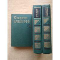 Ваншенкин К. Собрание сочинений в 3т. 1983г.