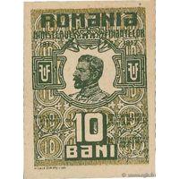10 бани Румыния