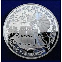 Россия 3 рубля 1994г. 1 Ая русская Антарктисеская экспедиция. Маршрут