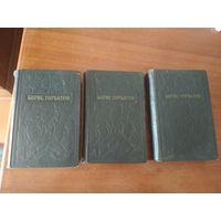 Борисов Горбатов 3 тома 1955г.