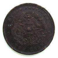 10 кэш провинции Hu-Peh (Хубэй) 1902-1905 г.г., династия Гуанг Ксу