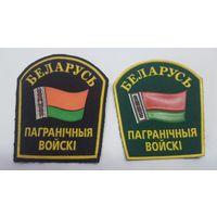 Шеврон Пограничные войска Республики Беларусь - 2 шт. одним лотом