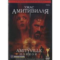 Ужас Амитивиля, DVD9 (есть варианты рассрочки)