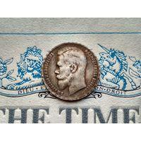 Распродажа!!! С 1, 2, 3 рублей много лотов! Монета РИ, 1 рубль 1908.