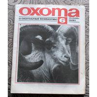 Охота и охотничье хозяйство. номер 6 1991