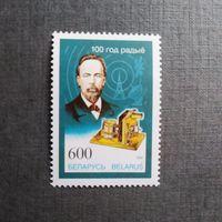 Марка Беларусь 1995 год. 100 лет радио
