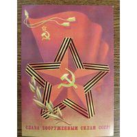 Открытка Слава Вооруженным Силам СССР
