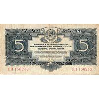 СССР, 5 рублей, 1934 г.