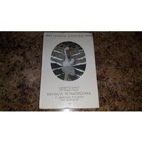 Удивительное путешествие Нильса Хольгерсона с дикими гусями по Швеции - Лагерлеф - рис. Диадорова, перевод Брауде 1987