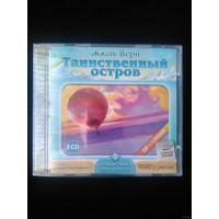 Аудиокнига Жюль Верн. Таинственный остров (2 CD) (Лицензия)