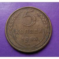 5 копеек 1953 года СССР #03