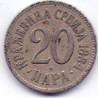 Сербия, Королевство. 20 пара 1884 года.
