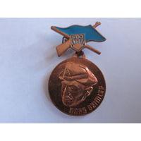 """Медаль """" HANS BEIMLER"""" немецкой пионерской организации FDJ"""
