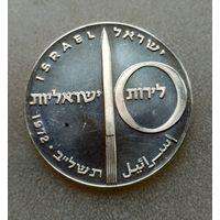 Израиль .10 лир 1972. 24 года Независимости
