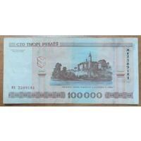 100000 рублей 2000 года, серия мк