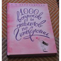 Е.П. Березовская. 1000 вопросов и ответов по гинекологии