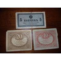 5 бумажных копеек 1915 года + две керенки