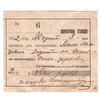 1912 фискальный сбор 2 руб. за плодовые деревья, Дрогичин