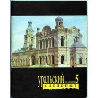 """Журнал """"Уральский следопыт"""", 1991, #5"""