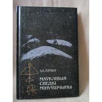 Маўклівыя сведкі мінуўшчыны, Э.А. Ляўкоў