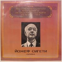 Йожеф Сигети (скрипка). Из сокровищницы мирового исполнительского искусства